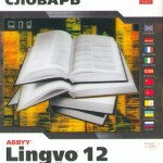 lingvo_mnogo