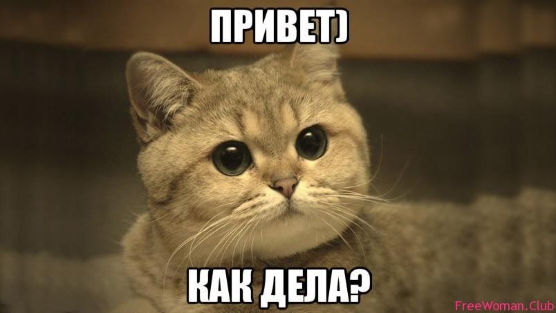 Rusça Nasılsın?