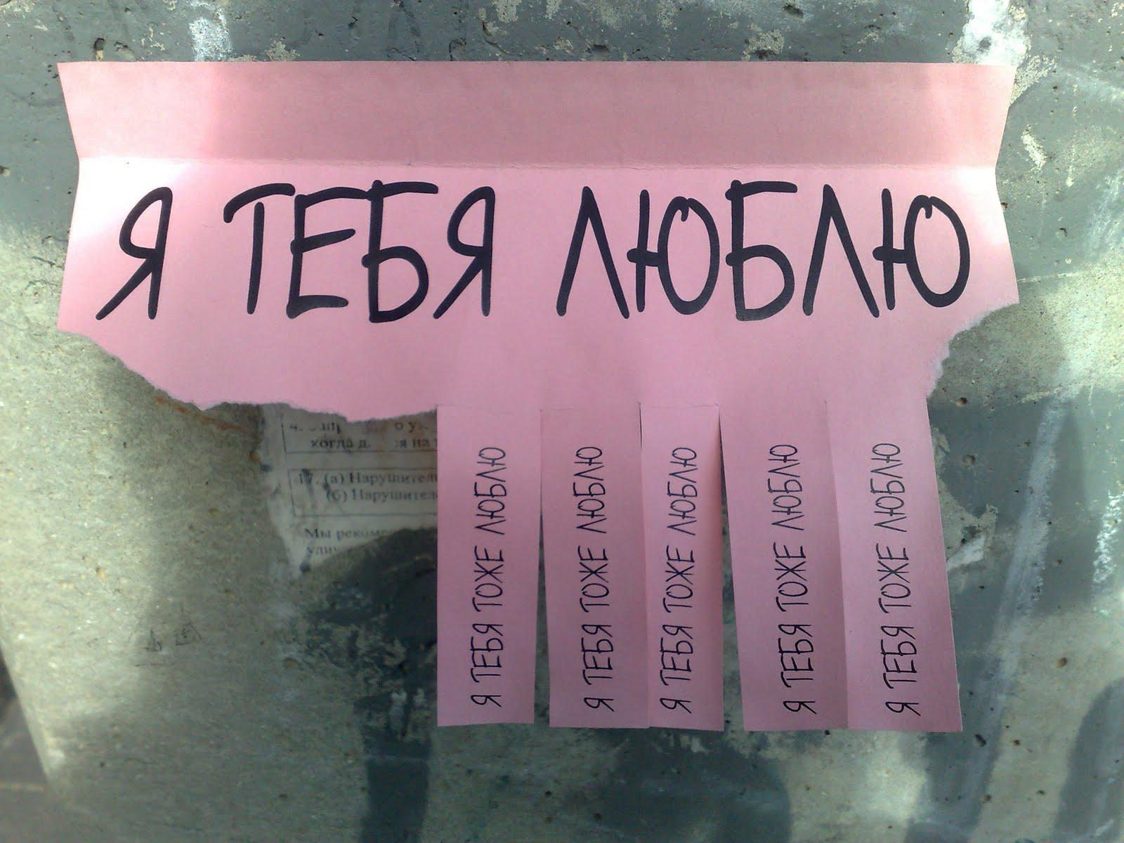 Rusça Seni Seviyorum!
